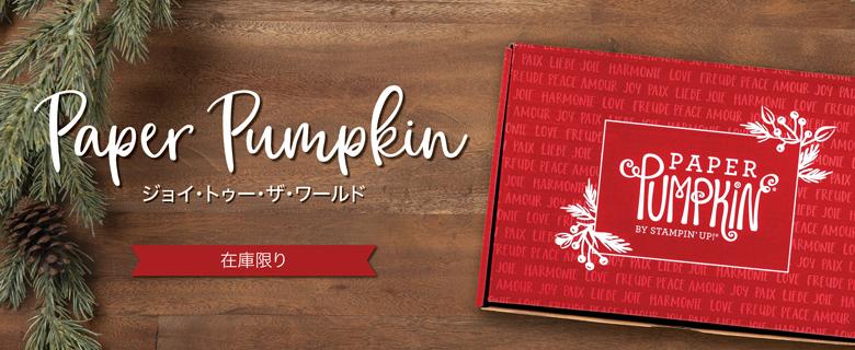 ジョイ・トゥー・ザ・ワールドPaper Pumpkinキット