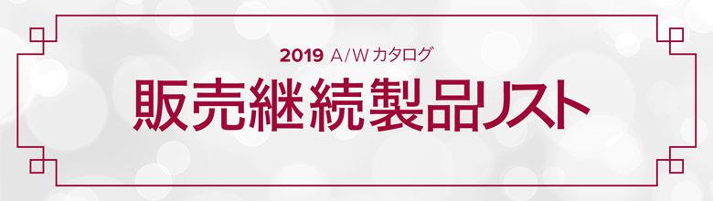 2019 A/W販売終了製品