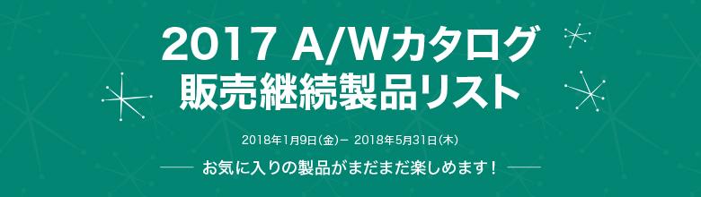 2017 A/W 販売継続製品