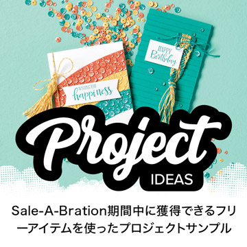 Sale-A-Bration プロジェクト