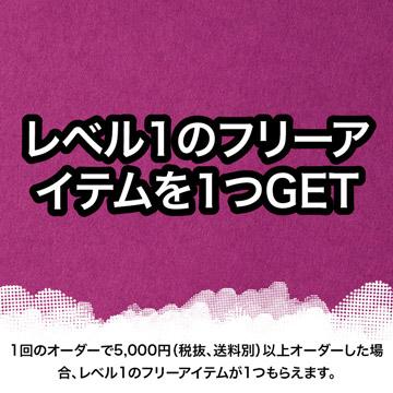 ¥5,000以上のオーダーで選べる製品