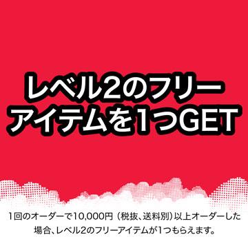 ¥10,000以上のオーダーで選べる製品