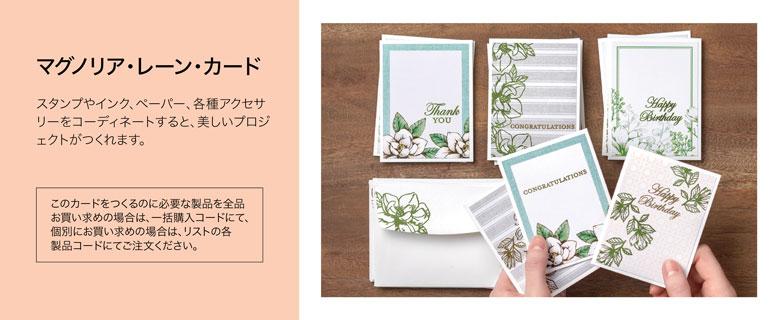 マグノリア・レーン・カード